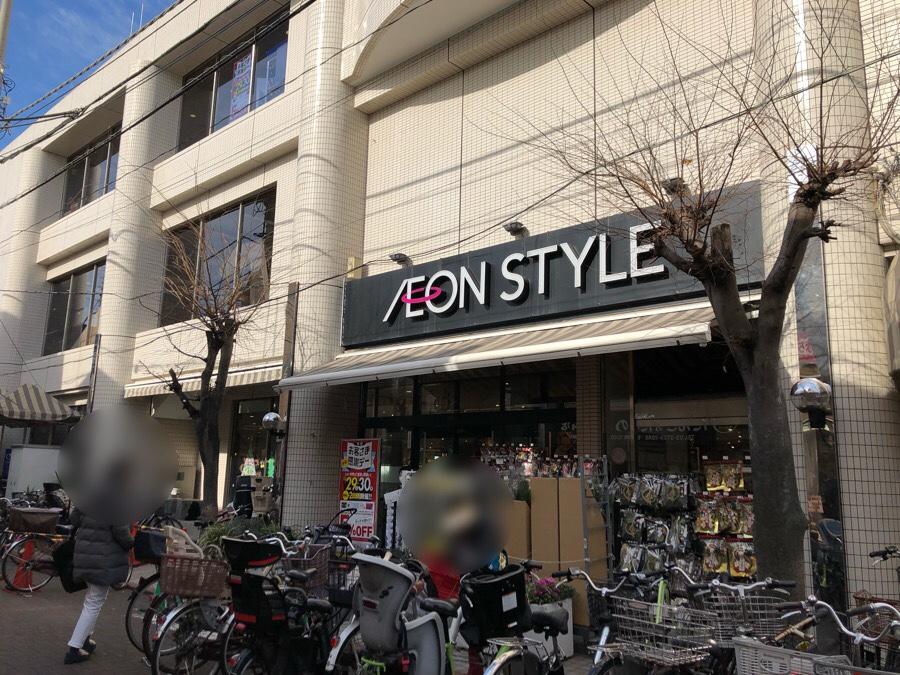 イオンスタイル御嶽山駅前店