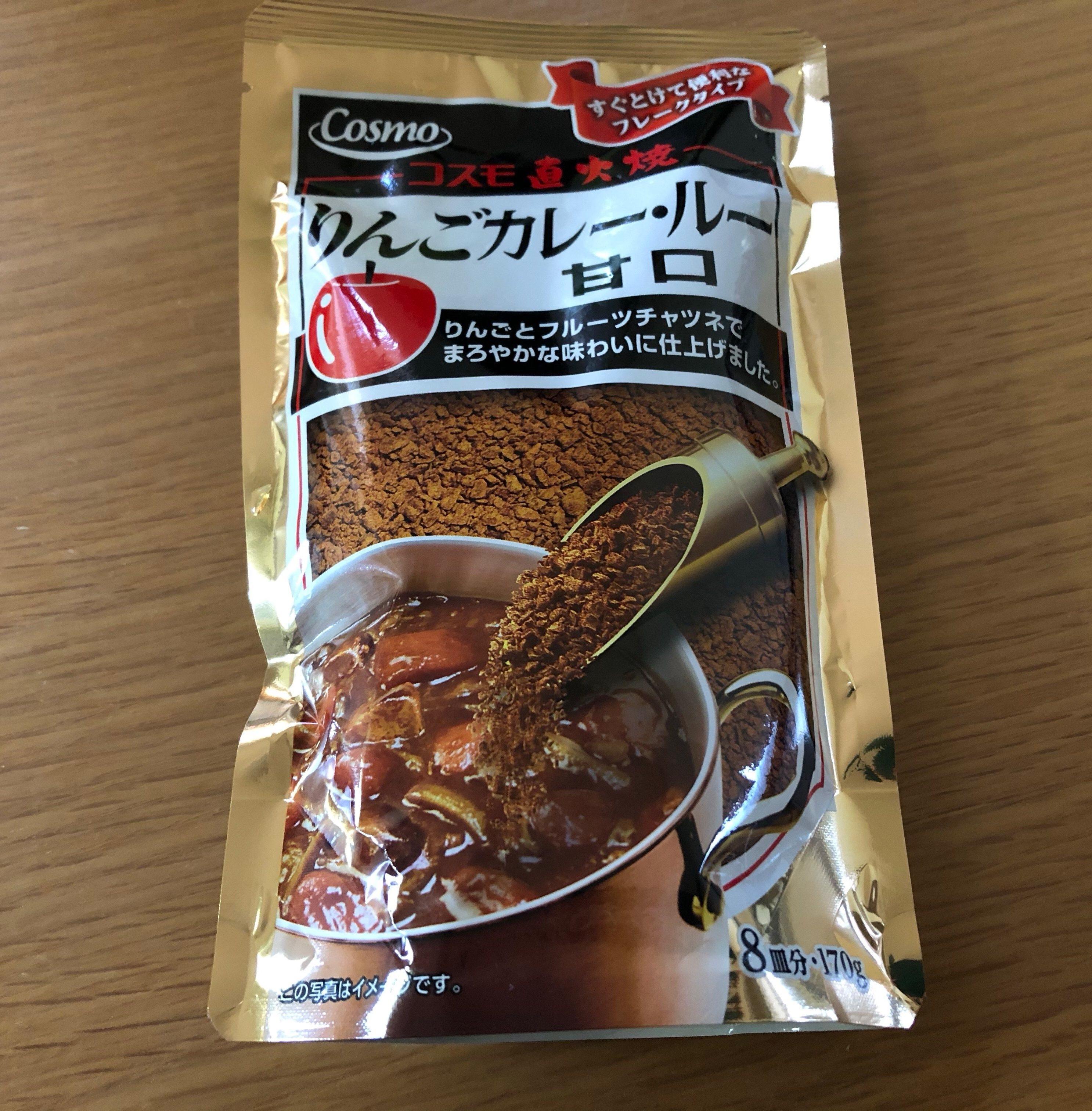 コスモ直火焼カレー