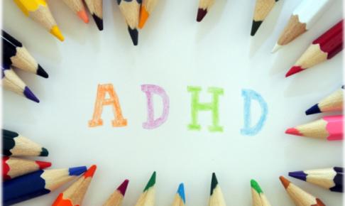 ADHDであることの辛さ