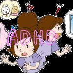 ADHDで困ること
