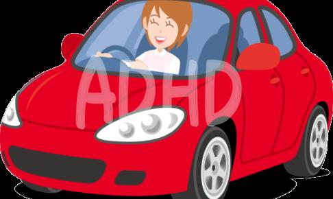 ADHDの免許騒動