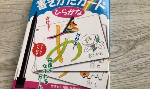 書き方カード